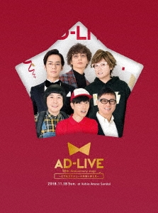 「AD-LIVE 10th Anniversary stage〜とてもスケジュールがあいました〜」11月18日公演 [2Blu-ray Disc+DVD]<完全生産限定版>[ANZX-10140]