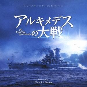 オリジナル・サウンドトラック アルキメデスの大戦 CD