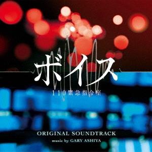 ボイス 110緊急指令室 オリジナル・サウンドトラック CD