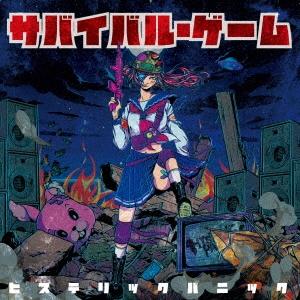 ヒステリックパニック/サバイバル・ゲーム [CD+DVD]<初回限定盤>[VIZL-1643]