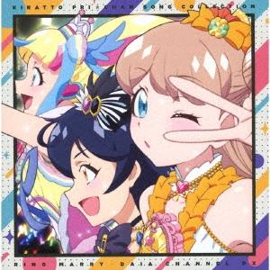 キラッとプリ☆チャン♪ソングコレクション~リングマリィ・だいあ チャンネル~ DX [CD+DVD] CD