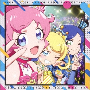 キラッとプリ☆チャン♪ソングコレクション~ミラクル☆キラッツ チャンネル~ DX [CD+DVD] CD