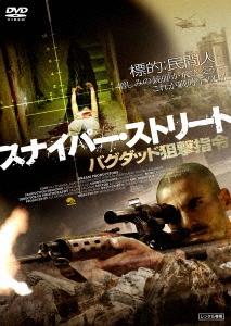 スナイパー・ストリート バグダッド狙撃指令 DVD