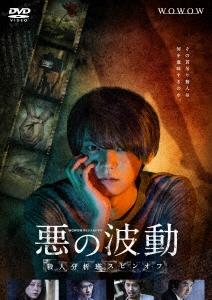 WOWOWオリジナルドラマ 悪の波動 殺人分析班スピンオフ DVD-BOX DVD