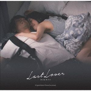 映画 Last Lover ラストラバー オリジナル・サウンドトラック CD