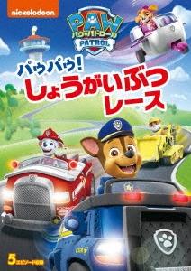 パウ・パトロール パウパウ!しょうがいぶつレース DVD