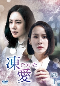 凍てついた愛 DVD-BOX1 DVD