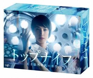 トップナイフ-天才脳外科医の条件- Blu-ray BOX Blu-ray Disc