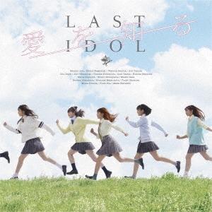 愛を知る [CD+DVD]<初回限定盤/YJ盤> 12cmCD Single