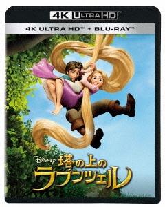 塔の上のラプンツェル 4K UHD [4K Ultra HD Blu-ray Disc+Blu-ray Disc] Ultra HD