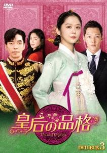 皇后の品格 DVD-BOX3 DVD