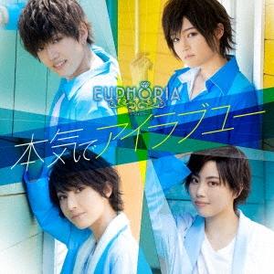 本気でアイラブユー [CD+DVD]<初回限定盤A> 12cmCD Single