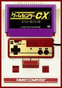 ゲームセンターCX DVD-BOX18 DVD