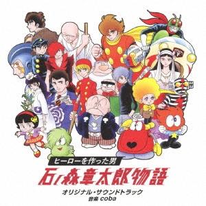 24時間テレビドラマスペシャル ヒーローを作った男 石ノ森章太郎物語 オリジナル・サウンドトラック