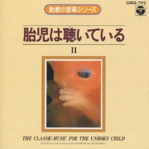 胎教の音楽2 胎児は聴いている2