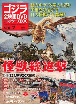 ゴジラ全映画DVDコレクターズBOX 7号 2016年10月18日号 [MAGAZINE+DVD] Magazine