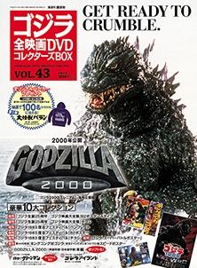 ゴジラ全映画DVDコレクターズBOX 43号 2018年3月6日号 [MAGAZINE+DVD] Magazine