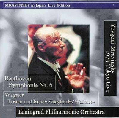 エフゲニー・ムラヴィンスキー/ベートーヴェン: 交響曲第6番「田園」、ワーグナー: 楽劇「トリスタンとイゾルデ」より〜前奏曲と愛の死、楽劇「ジークフリート」より〜森のささやき