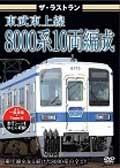 ザ・ラストラン 東武東上線8000系10両編成 [VKL-052]