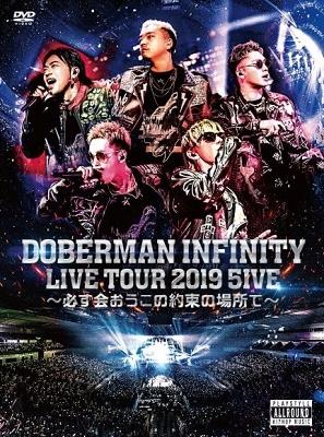 DOBERMAN INFINITY LIVE TOUR 2019 「5IVE ~必ず会おうこの約束の場所で~」 [2DVD+Tシャツ]<初回生産 DVD