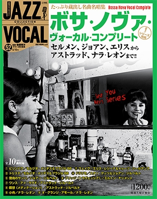 ジャズ・ヴォーカル・コレクション 52巻 ボサ・ノヴァ・ヴォーカル・コンプリート 2018年5月15日号 [MAGAZINE+CD][32033-05]