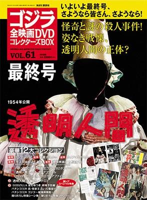 ゴジラ全映画DVDコレクターズBOX 61号 2018年11月13日 [MAGAZINE+DVD] Magazine