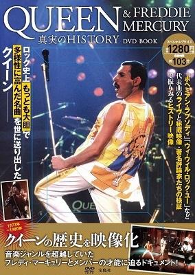 QUEEN & FREDDIE MERCURY 真実のHISTORY DVD BOOK [BOOK+DVD] Book