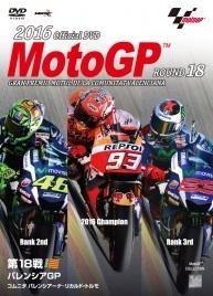 2016MotoGP公式DVD Round 18 バレンシアGP [WVD-411]