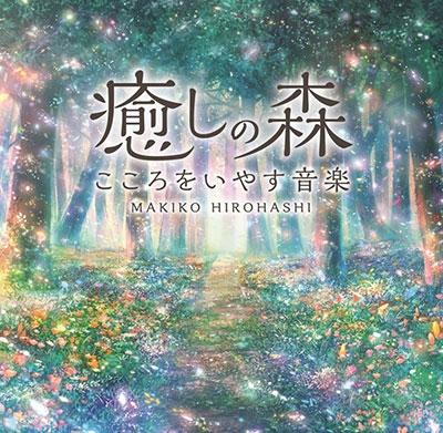 癒しの森~こころをいやす音楽 CD