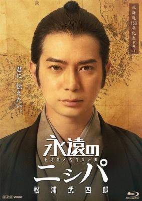永遠のニシパ 北海道と名付けた男 松浦武四郎 Blu-ray Disc