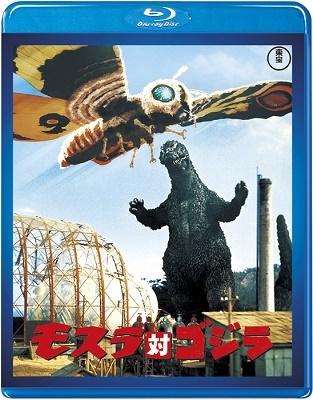 モスラ対ゴジラ Blu-ray Disc