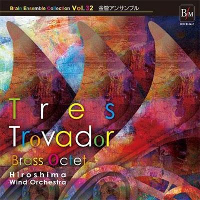 ブレーン・アンサンブル・コレクション Vol.32 - 金管アンサンブル トレス・トロバドル