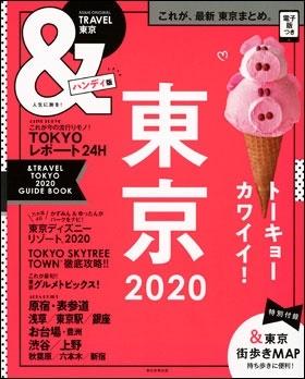 &TRAVEL 東京 2020 【ハンディ版】 Mook