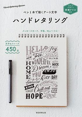 別冊ドリル付き ペン1本で描くアート文字 ハンドレタリング Book
