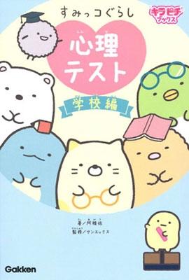 すみっコぐらし 心理テスト 学校編 Book