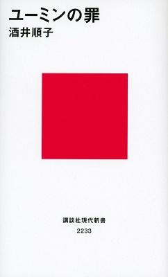 ユーミンの罪 Book