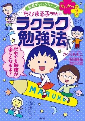 満点ゲットシリーズ せいかつプラス ちびまる子ちゃんのラクラク勉強法 Book