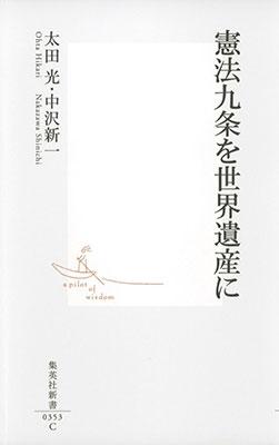 太田光/憲法九条を世界遺産に[9784087203530]