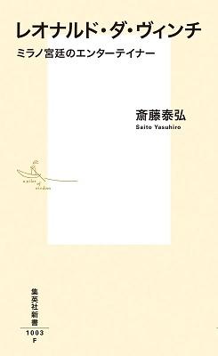 レオナルド・ダ・ヴィンチ ミラノ宮廷のエンターテイナー Book