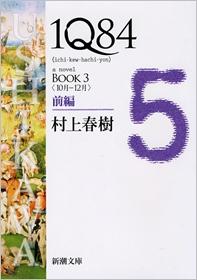 村上春樹/1Q84 BOOK 3 10月-12月 前編[9784101001630]