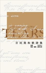 吉田美和/吉田美和歌詩集 TEARS [9784103365730]