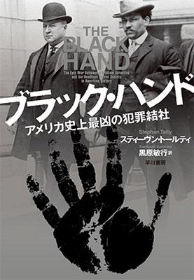 ブラック・ハンド アメリカ史上最凶の犯罪結社 Book