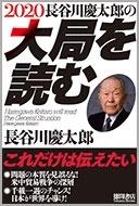 2020長谷川慶太郎の大局を読む Book