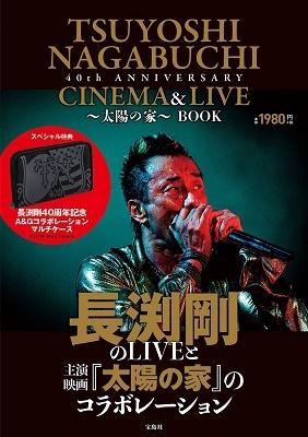 TSUYOSHI NAGABUCHI 40th ANNIVERSARY CINEMA&LIVE~太陽の家~×A&G BOOK Book
