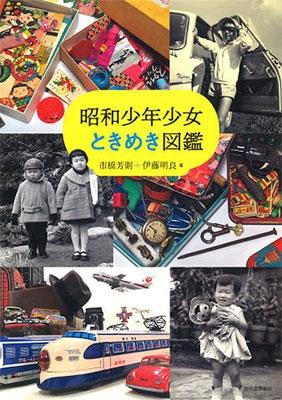 昭和少年少女ときめき図鑑 Book