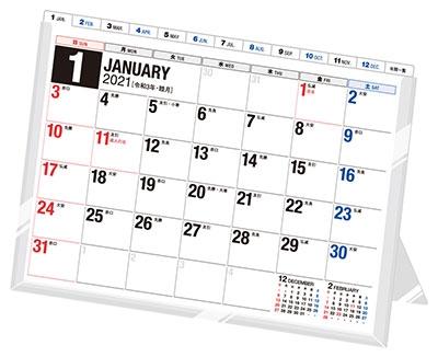 高橋書店 エコカレンダー卓上(インデックス付き) カレンダー 2021年 令和3年 B6サイズ E153 (2021年版1月始まり)[9784471805630]