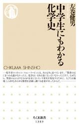 中学生にもわかる化学史 Book