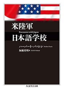 米陸軍日本語学校 Book
