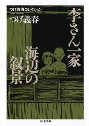 つげ義春コレクション 李さん一家/海辺の叙景 Book