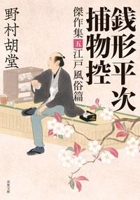 銭形平次捕物控 傑作集五 江戸風俗篇 Book